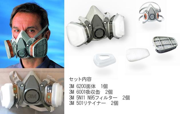 3M 6200 P100防毒マスク 吸収缶フィルターセット【ワールド無線】ネット最安値 6001 5N11 2091